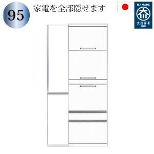 隠れる 隠せる キッチンボード 幅95 日本製 完成品 収納自慢の食器棚 キッチン収納 おしゃれ 隠す レンジ 引き戸 引き出し 大容量 開封設置付き 送料無料 habitz-mall