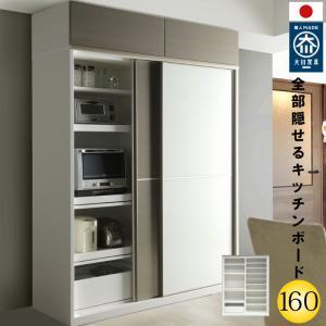 キッチンボード 食器棚 レンジ台 完成品 160cm幅 レンジが 隠れる 隠せる 日本製 大川家具 レンジボード 開梱設置|habitz-mall