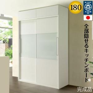 キッチンボード 食器棚 レンジ台 完成品 180cm幅 レンジが 隠れる 隠せる 日本製 大川家具 レンジボード 開梱設置 habitz-mall