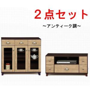 テレビ台 キャビネット おしゃれ 木製 アンティーク 家具セット|habitz-mall