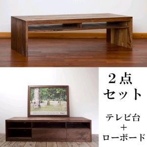 リビングテーブル 130 テレビ台 180- 2点セット ウォールナット テレビボード 引き出し おしゃれ 木製|habitz-mall