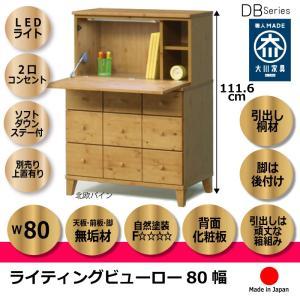 ライティングデスク デスクビューロー キャビネット 80 日本製 完成品 リビング収納 おしゃれ 木製 日本一の家具産地大川の家具 大川家具 開梱設置送料無料|habitz-mall