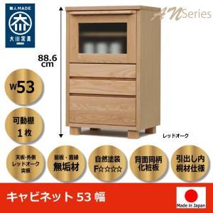 キャビネット おしゃれ チェスト 53 日本製 完成品 木製 大川家具 引き出しリビング収納 送料無料|habitz-mall