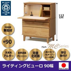 ライティングビューロー ライティングデスク 学習机 90  木製 完成品 日本製 家具産地大川の大川家具 チェスト キャビネット 机 パソコンテーブル|habitz-mall