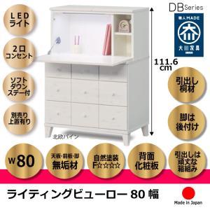 ライティングビューロー ライティングデスク 机 80 完成品 木製 日本製 パソコンテーブル 日本一の家具産地大川の家具 大川家具 開梱設置送料無料|habitz-mall
