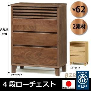 チェスト 62 4段 ローチェスト 木製 日本製 家具産地大川の大川家具 おしゃれ ウォールナット レッドオーク 送料無料 habitz-mall