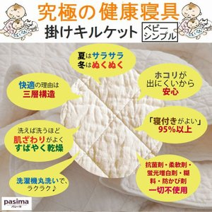 パシーマキルトケット(掛け用) ベビーシンプルサイズ 掛キル...