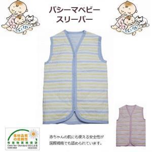 最高品質 パシーマ ベビースリーパーM L 赤ちゃん用 肌着 ベスト 両面表:綿100%で肌に優しい 洗濯可 安全性国際規格をクリア|habitz-mall