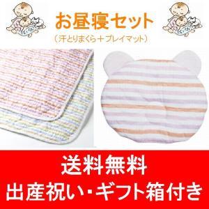 出産祝い 最高品質 パシーマベビー 汗とりまくら+プレイマット ギフト箱付 お昼寝セット 両面表:綿100% 安全性国際規格をクリア|habitz-mall