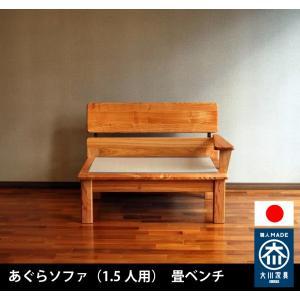 あぐらソファー 1.5人用 畳ベンチ ソファー 日本製 木製 ソファ インテリア 畳 リビング ソファベンチ 日本一の家具産地大川の家具 大川家具 開梱設置送料無料|habitz-mall