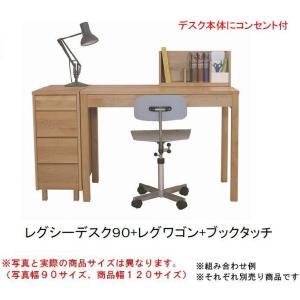パソコンデスク 学習机 勉強机 デスク ワークデスク コンセント付き 木製 日本製 シンプル 学習デスク 120幅 おしゃれ|habitz-mall
