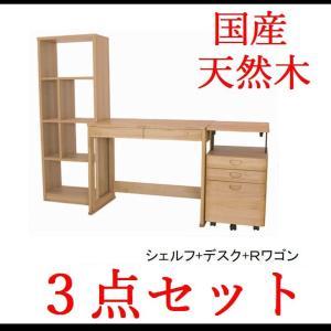 学習机 3点セット シェルフ ワゴン 勉強机 デスク幅 110 木製 日本製 シンプル 学習デスク 木育 本物に触れてください 開梱設置送料無料|habitz-mall