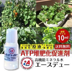 土作り 有機 ATP 堆肥化 促進剤 家庭菜園 オーガニック 有機肥料 野菜 果物 簡単  高機能ミネラル水 糞尿200kgを肥料化 消臭化 日本製 農業資材 送料無料|habitz-mall