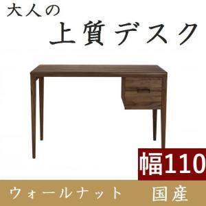 書斎机 高級 書斎デスク パソコンデスク デスク 学習机 110 おしゃれ 日本製 完成品 木製 ウォールナット  シンプル 天然木 収納付き 引き出し 送料無料|habitz-mall