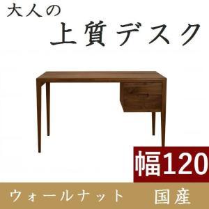 書斎デスク 高級 書斎机 パソコンデスク デスク 学習机 120 日本製 完成品 おしゃれ 木製 ウォールナット  シンプル 天然木 収納付き 引き出し 送料無料|habitz-mall