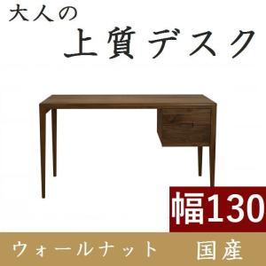 書斎デスク 高級 書斎机 パソコンデスク デスク 学習机 130 日本製 完成品 おしゃれ ウォールナット 木製 シンプル 天然木 収納付き 引き出し 送料無料|habitz-mall
