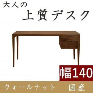 書斎デスク 高級 書斎机 パソコンデスク デスク 学習机 140 日本製 完成品 おしゃれ ウォールナット 木製 シンプル 天然木 収納付き 引き出し 送料無料|habitz-mall