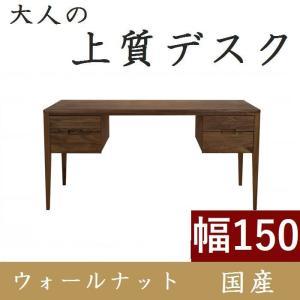 書斎デスク 高級 書斎机 パソコンデスク デスク 学習机 150 日本製 完成品 おしゃれ ウォールナット 木製 シンプル 天然木 収納付き 引き出し 送料無料|habitz-mall
