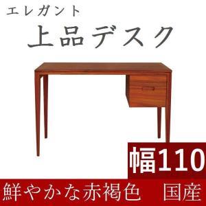 書斎デスク 高級 書斎机 パソコンデスク デスク 学習机 110 日本製 完成品 おしゃれ 木製 シンプル 天然木 収納付き 引き出し 送料無料|habitz-mall