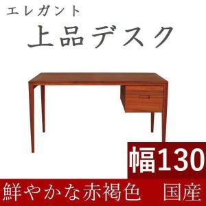 書斎デスク 高級 書斎机 パソコンデスク デスク 学習机 130 日本製 完成品 おしゃれ 木製 シンプル 天然木 収納付き 引き出し 送料無料|habitz-mall