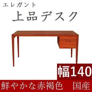書斎デスク 高級 書斎机 パソコンデスク デスク 学習机 140 日本製 完成品 おしゃれ 木製 シンプル 天然木 収納付き 引き出し 送料無料|habitz-mall