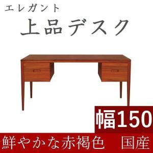 書斎デスク 高級 書斎机 パソコンデスク 学習机 150 日本製 完成品 おしゃれ 木製 天然木 バドウク材 シンプル 収納付き 引き出し 送料無料|habitz-mall