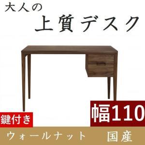 書斎デスク 高級 書斎机 鍵付き 110 日本製 完成品 パソコンデスク デスク 学習机  おしゃれ ウォールナット 木製 シンプル 天然木 収納付き 引き出し 送料無料|habitz-mall