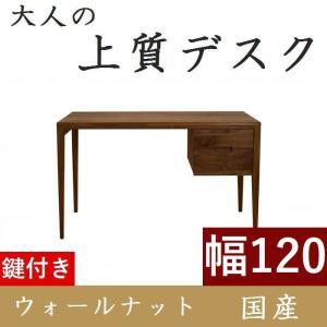 書斎デスク 高級 書斎机 鍵付き 120 日本製 完成品 パソコンデスク デスク 学習机  おしゃれ ウォールナット 木製 シンプル 天然木 収納付き 引き出し 送料無料|habitz-mall