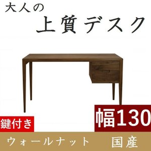 書斎デスク 高級 書斎机 130 日本製 完成品 パソコンデスク デスク 学習机 鍵付き  おしゃれ ウォールナット 木製 シンプル 天然木 収納付き 引き出し 送料無料|habitz-mall