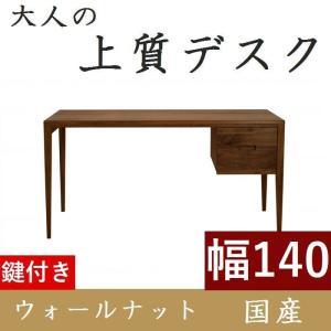 書斎デスク 高級 書斎机 鍵付き パソコンデスク デスク 学習机 140 日本製 完成品 おしゃれ ウォールナット 木製 シンプル 天然木 収納付き 引き出し 送料無料|habitz-mall