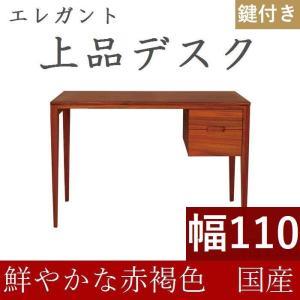 書斎デスク 高級 書斎机 鍵付き 110 日本製 完成品 パソコンデスク デスク 学習机  おしゃれ 木製 シンプル 天然木 収納付き 引き出し 送料無料x|habitz-mall