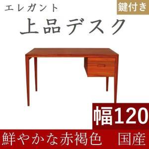 書斎デスク 高級 書斎机 鍵付き 120 日本製 完成品 パソコンデスク デスク 学習机  おしゃれ 木製 シンプル 天然木 収納付き 引き出し 送料無料|habitz-mall