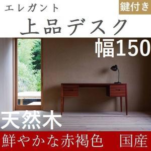 書斎デスク 高級 書斎机 鍵付き 150 日本製 完成品 パソコンデスク デスク 学習机  おしゃれ 木製  天然木 バドウク材 シンプル 収納付き 引き出し 送料無料|habitz-mall