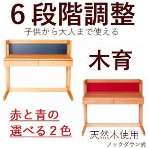 学習机 学習デスク 94 赤色 青色 選択 白色 リバーシブル 日本製 木製 大人も使える 6段階高さ調節 パソコンデスク  机 おしゃれ 組み立て式 赤 青 送料無料|habitz-mall