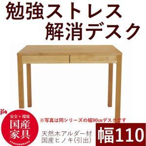 パソコンデスク 学習デスク 学習机 110 日本製 木製 ひのき香る引き出し ワークデスク >パソコンデスク シンプル デスク|habitz-mall