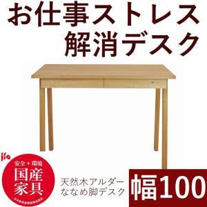 パソコンデスク 学習机 ワークデスク 100 日本製 木製 ひのき香る引き出し 机 シンプル 学習デスク  おしゃれ 木製 ななめ脚デスク|habitz-mall