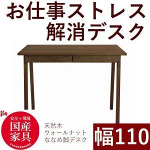 パソコンデスク 書斎机 書斎デスク 110 日本製 木製 ひのき香る引き出し ワークデスク 机 シンプル デスク おしゃれ ななめ脚デスク 送料無料|habitz-mall