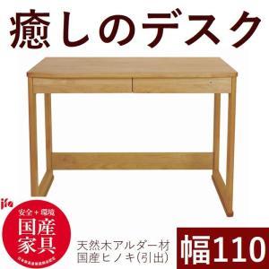 パソコンデスク 学習机 学習デスク 110 日本製 木製 ひのき香る引き出し ワークデスク 机 おしゃれ コンパクト シンプル デスク|habitz-mall