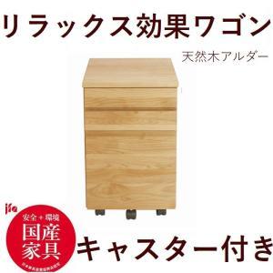 ワゴン キャスター付き デスクワゴン W36×D44×H56.3cm 日本製 完成品 木製 デスクサイドワゴン サイドワゴン 送料無料|habitz-mall