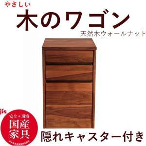 ワゴン 隠れキャスター付き デスクワゴン 36 日本製 完成品 木製 天然木 ウォールナット材 収納 デスクサイドワゴン サイドワゴン 送料無料|habitz-mall