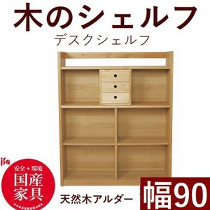 シェルフ デスクシェルフ オープンシェルフ 90 日本製 完成品 棚 収納 木製 3段 引き出し取り外し自由 送料無料 habitz-mall