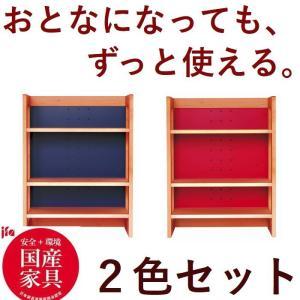 シェルフ ラック オープンシェルフ 木製 日本製 2個セット 青と赤 棚板 段階調整可 組み立て式 シェルフ棚 シンプル おしゃれ 収納 デスクサイド 送料無料|habitz-mall