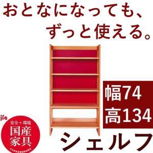 シェルフ ラック 木製 赤色 白色リバーシブル 日本製 棚板 段階調整可 組み立て式 シェルフ棚 シンプル おしゃれ 収納 デスクサイド 子供用 43983|habitz-mall