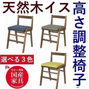学習椅子 デスクチェア 学習チェア 木製 42 日本製 おしゃれ 布座 3色選べる 子供 チェアー デスクチェア 3段階調整 カラフル 送料無料 habitz-mall