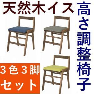 学習椅子 デスクチェア 学習チェア 3色セット チェア 木製 日本製 おしゃれ 子供 チェアー デスクチェア 3段階調整 カラフル 32713 habitz-mall