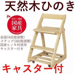 学習椅子 デスクチェア 学習チェア キャスター付き チェア 木製 日本製 おしゃれ 子供 チェアー デスクチェア 4段階調整 32713 habitz-mall