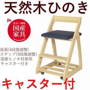 学習椅子 学習チェア デスクチェア キャスター付き チェア 木製 日本製 おしゃれ 座面の色はネイビー 子供 チェアー デスクチェア 4段階調整 32713 habitz-mall