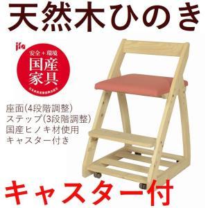 イス 椅子 キャスター付き チェア 木製 日本製 おしゃれ 子供 チェアー デスクチェア 4段階調整 32713 habitz-mall