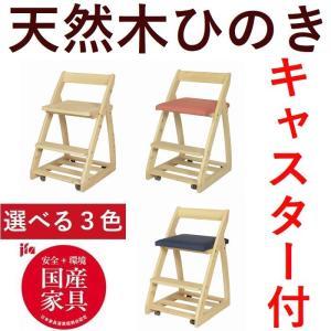 学習椅子 デスクチェア キャスター付き 42 学習チェア 木製 日本製 おしゃれ 子供 デスクチェア 4段階調整 送料無料 habitz-mall