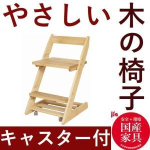 学習椅子 学習チェア キャスター付き チェア 42 木製 日本製 おしゃれ 子供 チェアー デスクチェア 3段階調整 送料無料 habitz-mall